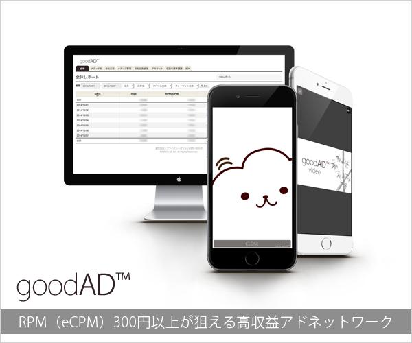 goodAD™